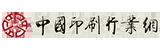 中国印刷行业网