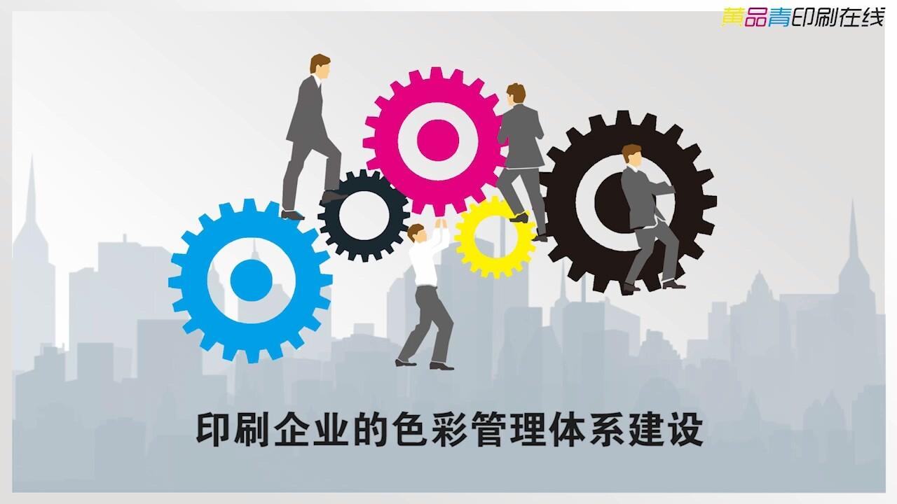 印刷企业的色彩管理体系建设(上)